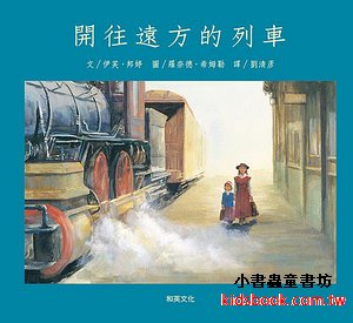 開往遠方的列車(79折 )