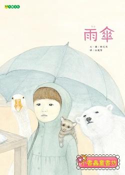 環保繪本(中階)雨傘