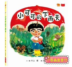 小可可的下雨天 (85折)