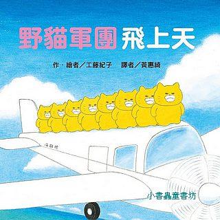 野貓軍團飛上天 (工藤紀子)(75折)