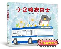 小企鵝搭巴士:工藤紀子繪本 (85折)
