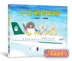 小企鵝搭飛機:工藤紀子繪本 (85折)