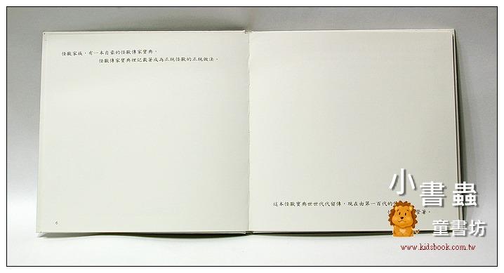 內頁放大:怪獸家族的傳家「怪」寶典 (愛、塗鴉、開放式繪本)小書蟲推薦書
