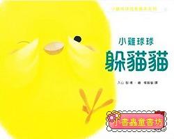 小雞球球躲貓貓 (79折)