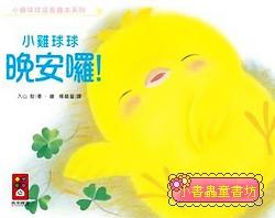 小雞球球晚安囉! (79折)