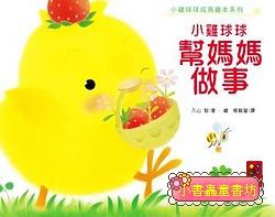 小雞球球幫媽媽做事 (79折)