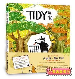 Tidy 整潔 (85折)