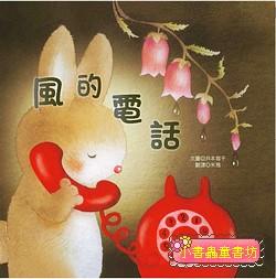 風的電話 (85折)