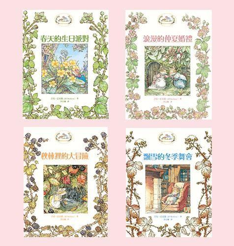 內頁放大:薔薇村的故事 (4冊合售) (79折)