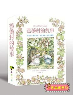 薔薇村的故事 (4冊合售) (79折)春天繪本故事