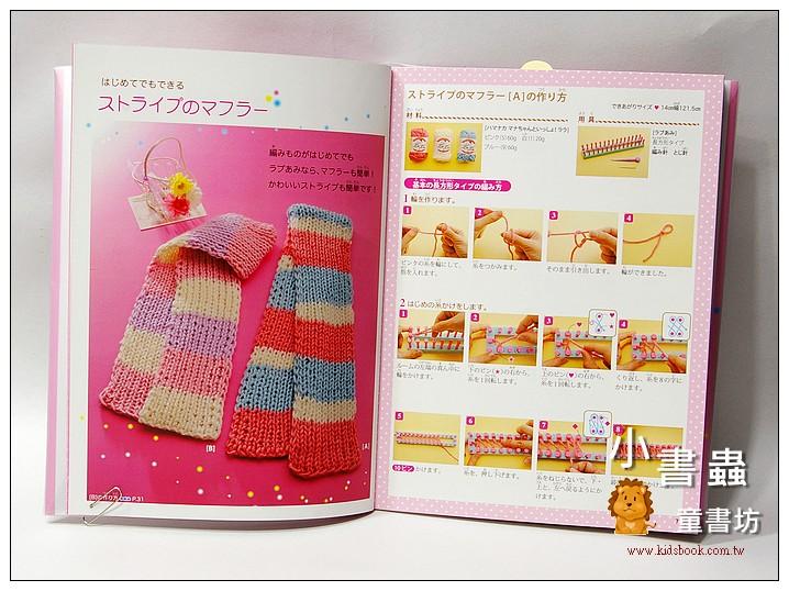 內頁放大:愛的編織器作品示範書