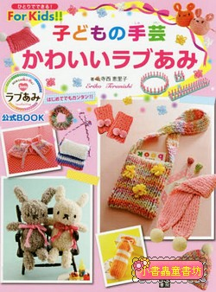 愛的編織器作品示範書