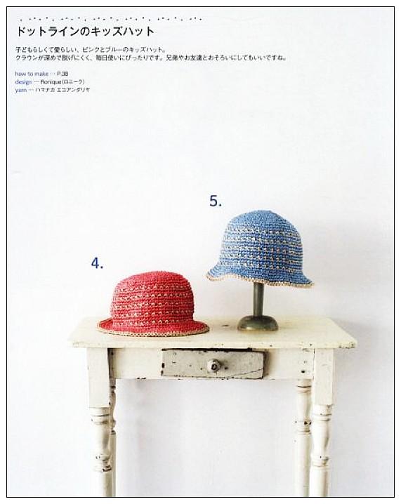 內頁放大:夏日鉤針編織ECO ANDARIA清爽夏帽與實用包包1(34款)