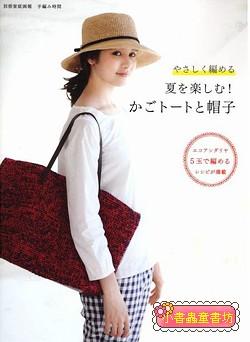 夏日鉤針編織ECO ANDARIA清爽夏帽與實用包包2(托特包)