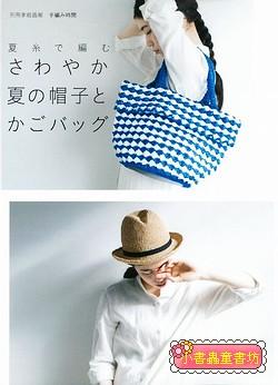 夏日鉤針編織ECO ANDARIA清爽夏帽與實用包包3