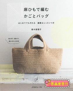 麻線鉤針編織實用生活提籃及包包1