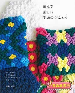 鉤針編織可愛繽紛造型座墊