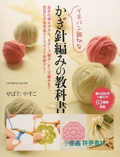 鉤針編織基礎教學本