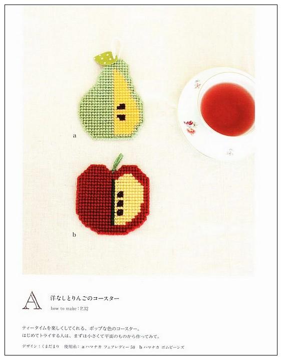 內頁放大:用十字繡做毛線的雜貨(79折)