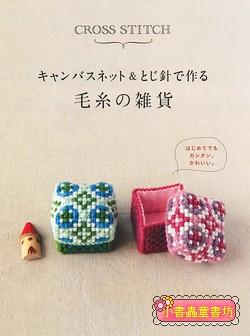 用十字繡做毛線的雜貨(79折)