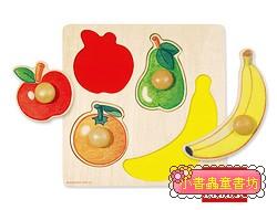 西班牙寶寶握鈕拼圖─水果拼圖(單片)