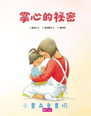 校園生活─幼兒園 1-10:掌心的祕密(分離焦慮情緒、勇氣) (85折)