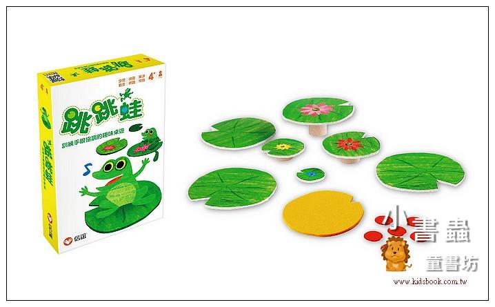 內頁放大:跳跳蛙 (85折)