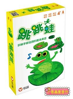 跳跳蛙 (85折)