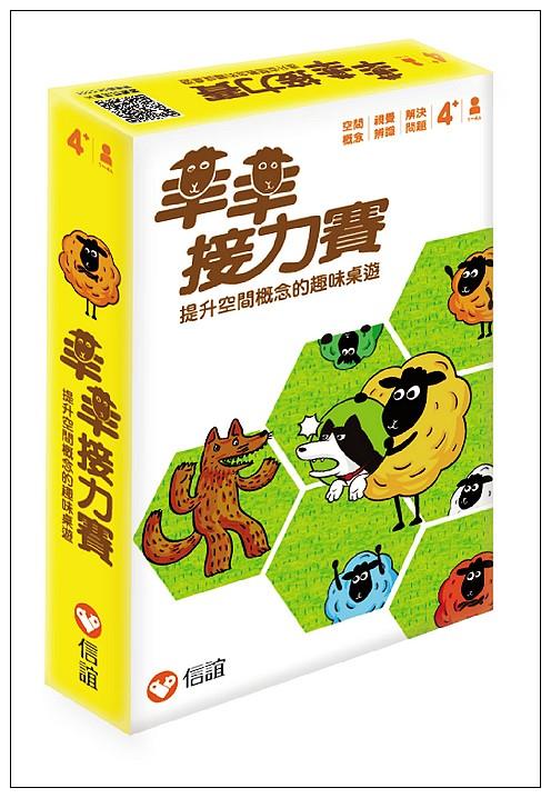 內頁放大:羊羊接力賽 (79折)