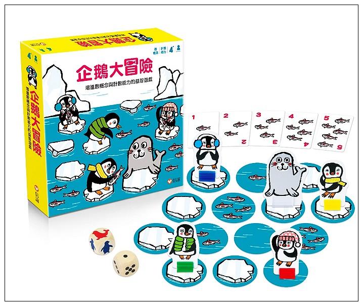 內頁放大:企鵝大冒險 (85折)