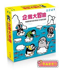 企鵝大冒險 (79折)