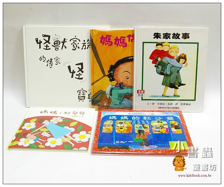 內頁放大:媽媽和孩子繪本故事精選6合1─第四輯(特價)