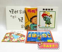媽媽和孩子繪本故事精選6合1─第四輯(特價)