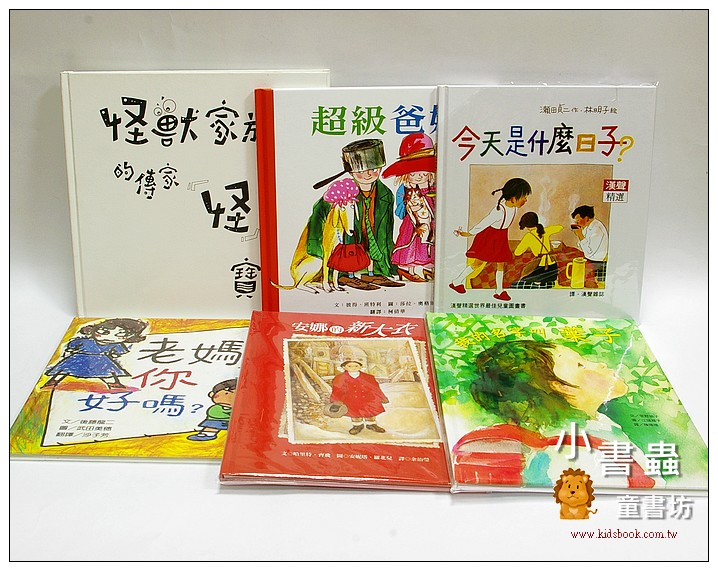內頁放大:媽媽和孩子繪本故事精選6合1─第六輯(特價)