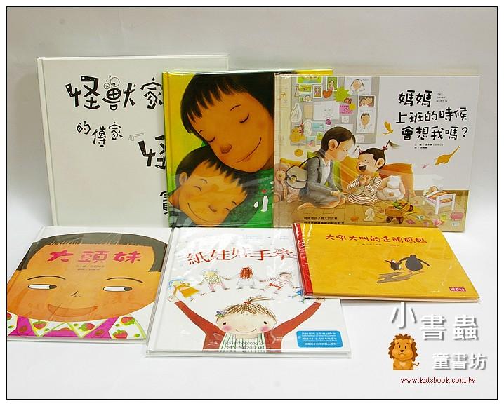 內頁放大:媽媽和孩子繪本故事精選6合1─第八輯(特價)