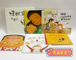 媽媽和孩子繪本故事精選6合1─第八輯(特價)