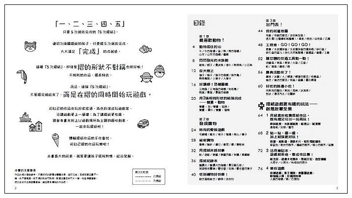 內頁放大:只要摺5次就能玩的摺紙玩具 (79折)(自己做玩具)
