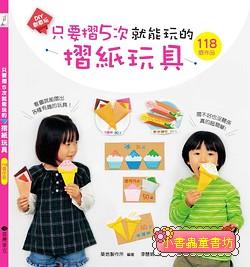 只要摺5次就能玩的摺紙玩具 (79折)(自己做玩具)