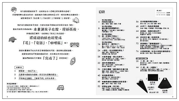 內頁放大:3歲開始就能玩的摺紙遊戲 (79折)