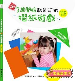 3歲開始就能玩的摺紙遊戲 (79折)