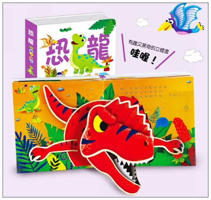 內頁放大:趣味認知立體書 恐龍 (79折)