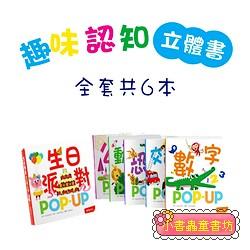 趣味認知立體書 全套六本 (79折)