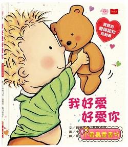 我好愛好愛你: 寶寶的愛與認知互動書 (85折)
