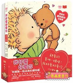 我好愛好愛你套書: 和寶寶一起成長的禮物書 (2冊合售) (79折)