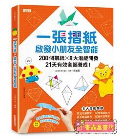 一張摺紙, 啟發小朋友全智能: 200個摺紙x8大潛能開發x21天全腦養成!(79折)