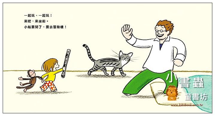 內頁放大:爸爸再一次 2: 大海遊戲(79折)
