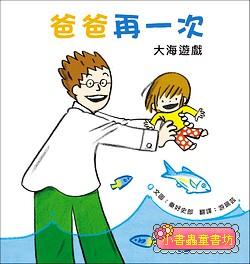 爸爸再一次 2: 大海遊戲(79折)