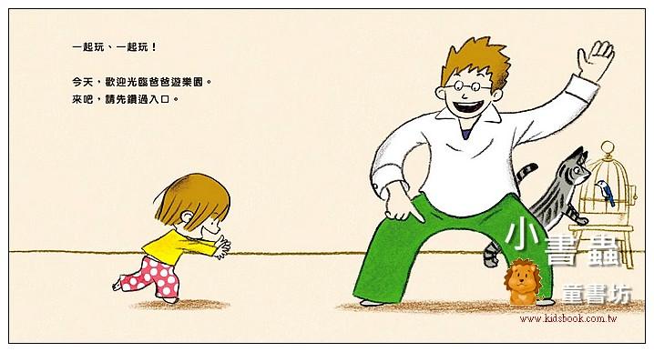 內頁放大:爸爸再一次 3: 遊樂園(79折)