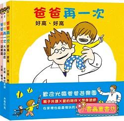 爸爸再一次: 好高、好高+大海遊戲+遊樂園 (3冊合售) (75折)本月特價精選