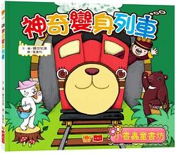 神奇變身列車(79折)